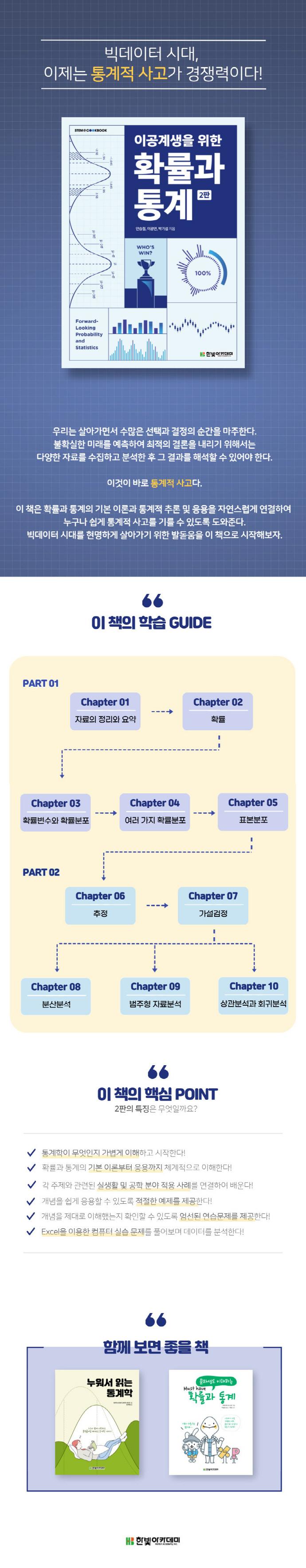 이공계생을 위한 확률과 통계(2판) 도서 상세이미지