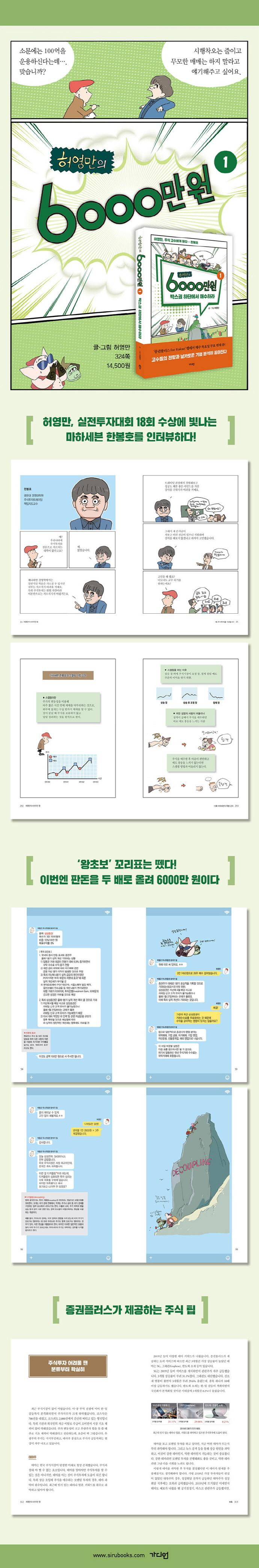 허영만의 6000만원. 1: 박스권 하단에서 매수하라 도서 상세이미지