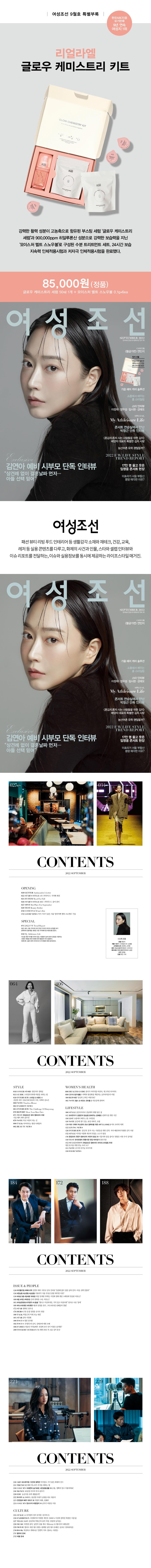 여성조선(2019년9월호) 도서 상세이미지