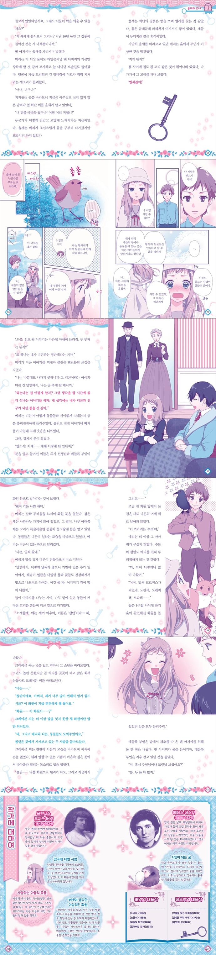 비밀의 화원(어린이를 위한 세계 명작 4) 도서 상세이미지
