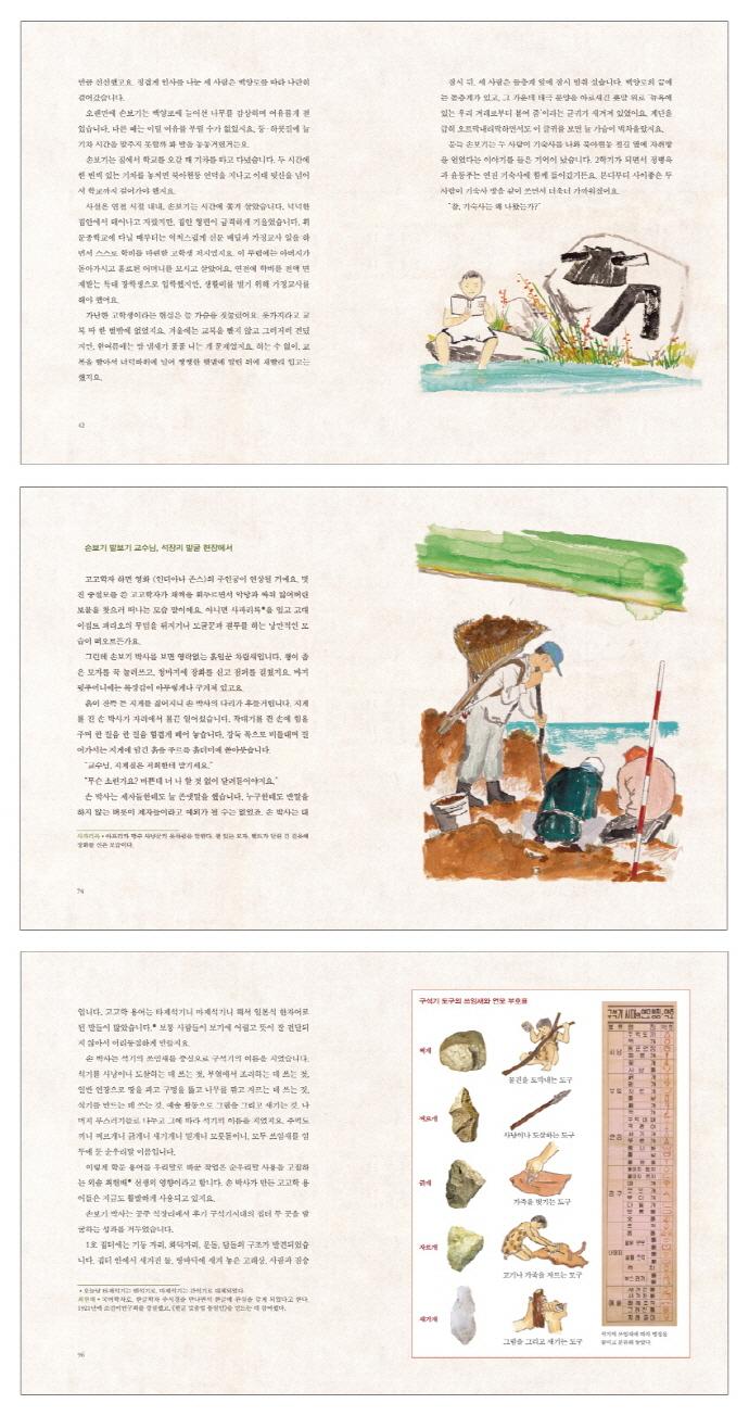 고고학자 손보기(샘터 솔방울 인물 10)(양장본 HardCover) 도서 상세이미지