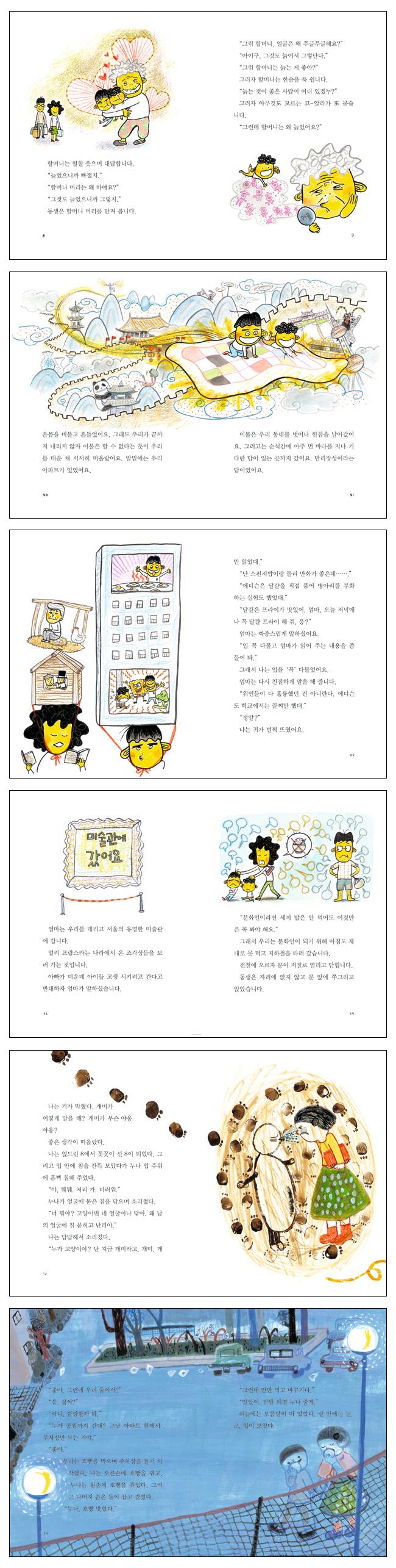 사계절 웃는 코끼리 세트(전15권) 도서 상세이미지