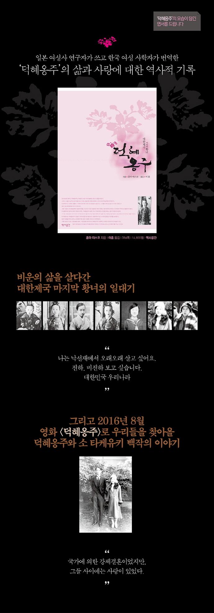 덕혜 옹주(양장본 HardCover) 도서 상세이미지