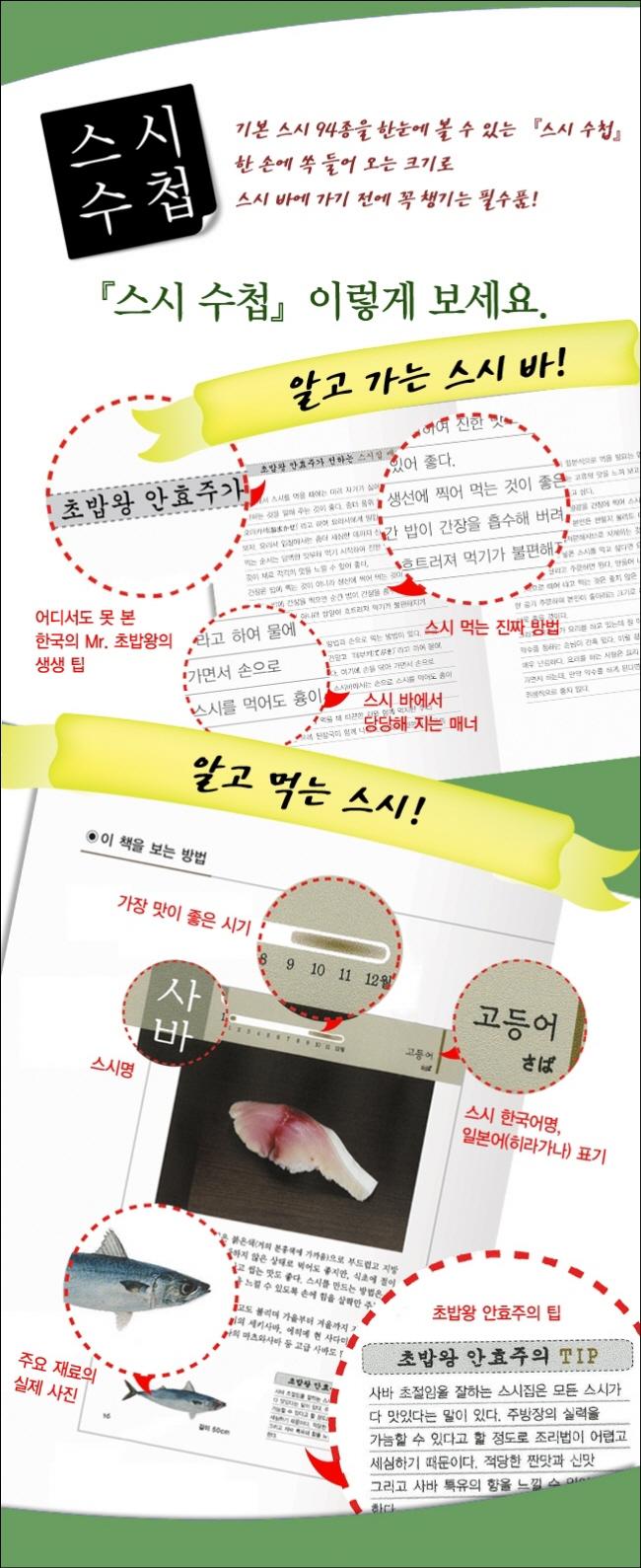 스시수첩(초밥왕이 알려주는 94가지) 도서 상세이미지