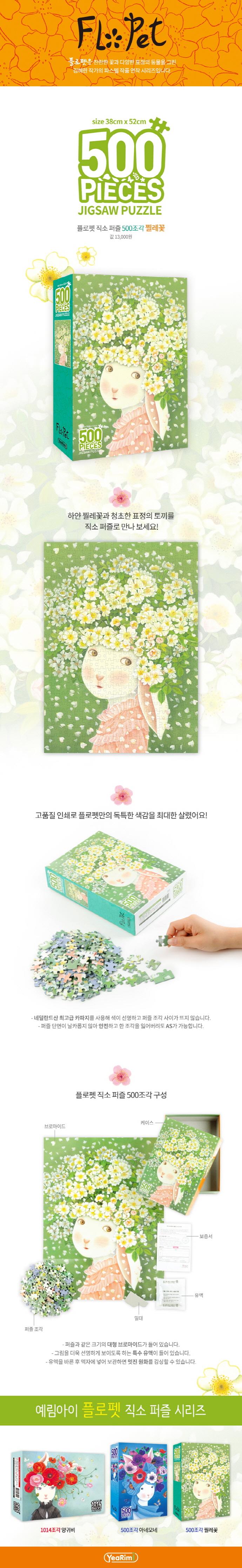 플로펫 직소 퍼즐 500조각: 찔레꽃(예림아이 직소퍼즐) 도서 상세이미지