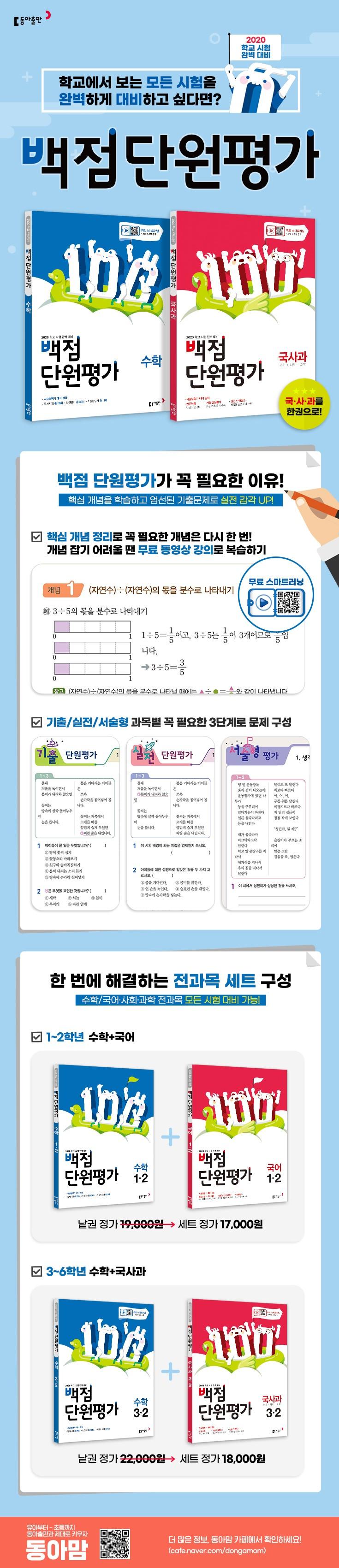 초등 국어+수학 1-2 세트(2020)(백점 단원평가)(전2권) 도서 상세이미지