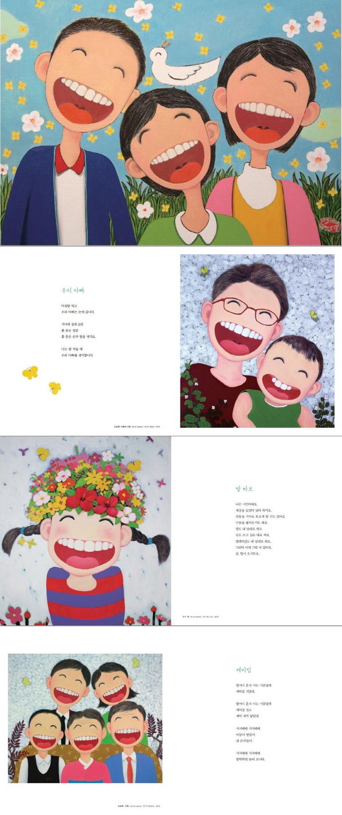 웃는 가족(양장본 HardCover) 도서 상세이미지