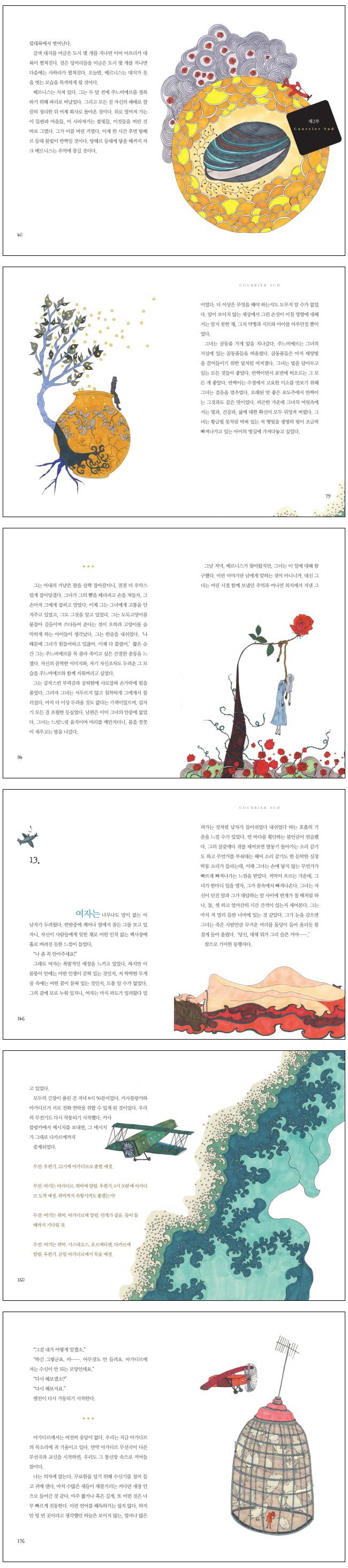 남방 우편기(현대문화센타 세계고전문학)(양장본 HardCover) 도서 상세이미지