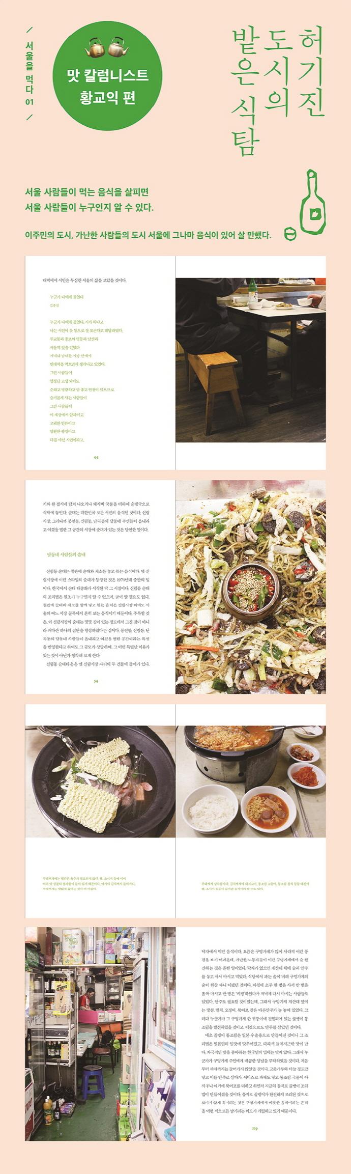 허기진 도시의 밭은 식탐(서울을 먹다 1) 도서 상세이미지