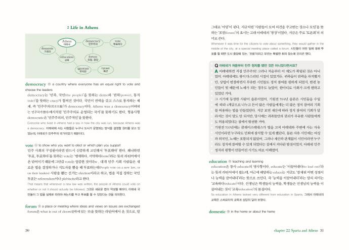세계 역사 이야기 영어리딩훈련: 고대. 2 도서 상세이미지