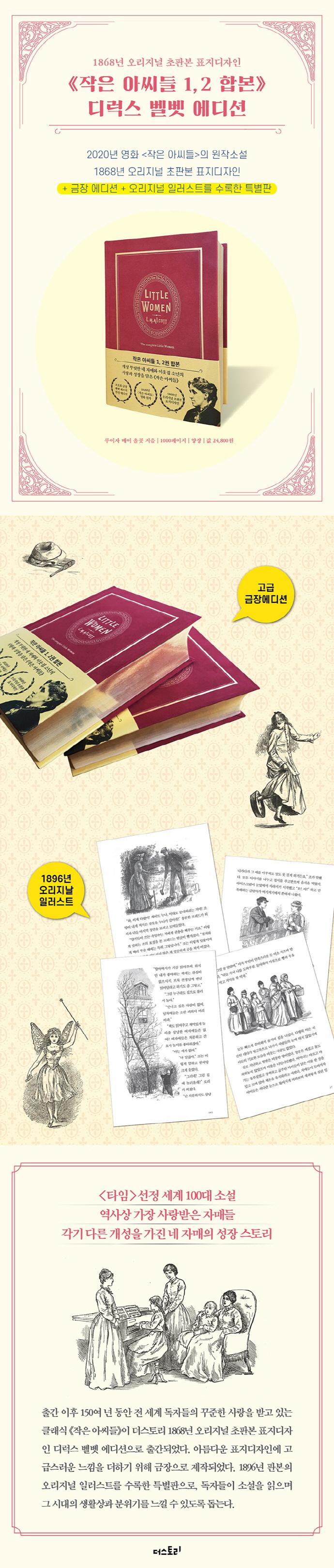 작은 아씨들(초판본)(1868년 오리지널 초판본 표지디자인 금장 벨벳 패브릭 한정 에디션)(양장본 HardCover 도서 상세이미지