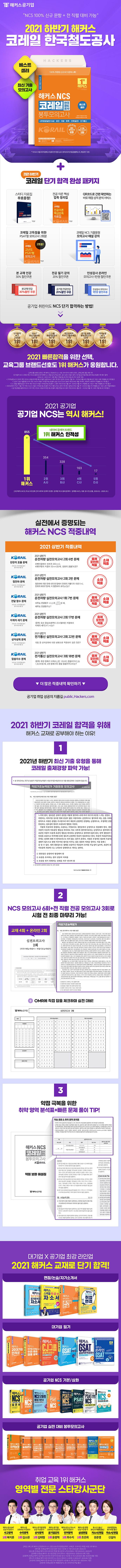 2021 하반기 해커스 NCS 코레일 한국철도공사 봉투모의고사(3판) 도서 상세이미지