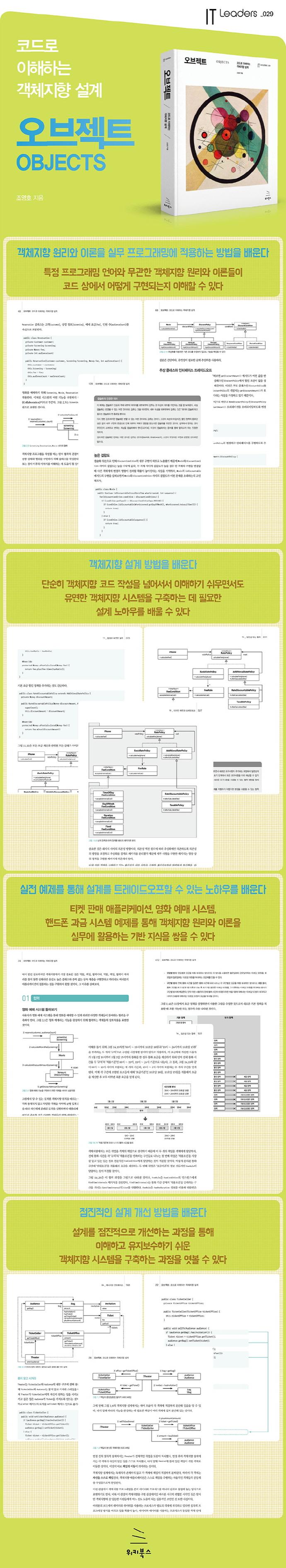 오브젝트(IT Leaders 29) 도서 상세이미지