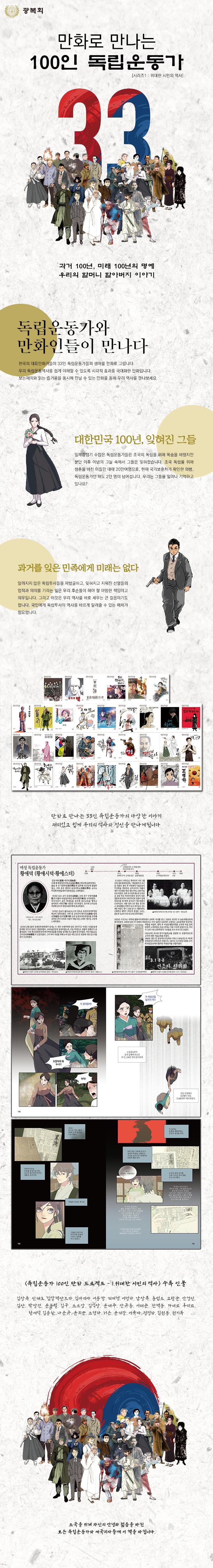 독립운동가 100인 만화 프로젝트: 제1차 위대한 시민의 역사 세트(전33권) 도서 상세이미지