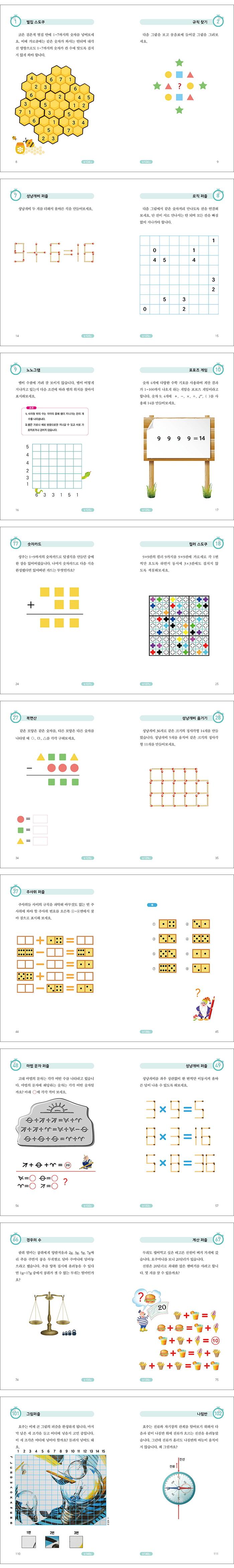 하루 10분 두뇌트레이닝 수학 퍼즐 도서 상세이미지