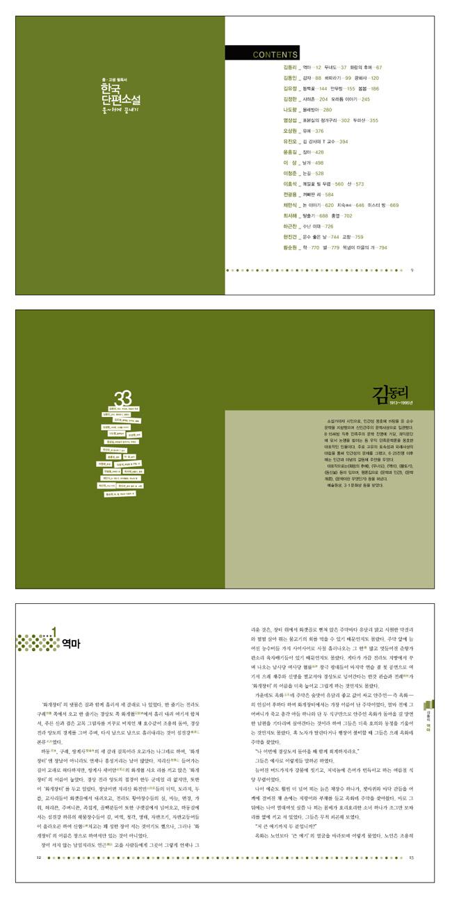 한국 단편소설 33(중 고생 필독서)(쿨하게 끝내기) 도서 상세이미지