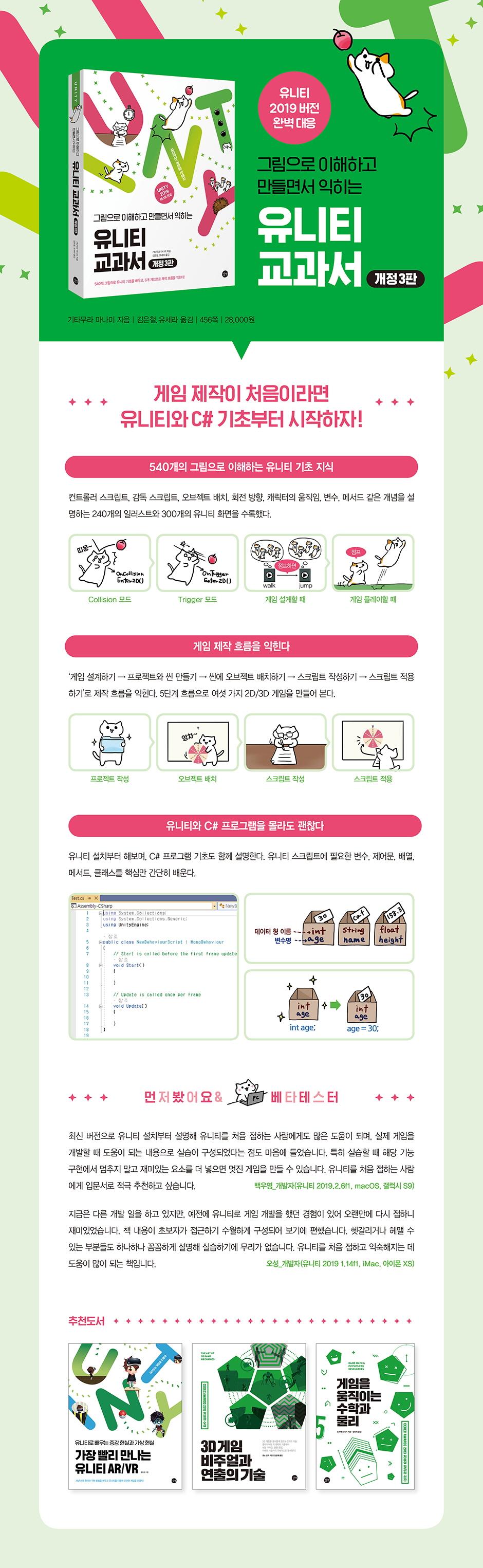 유니티 교과서(개정3판) 도서 상세이미지