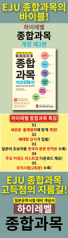 일본유학시험 하이레벨 종합과목(개정판 2판) 도서 상세이미지