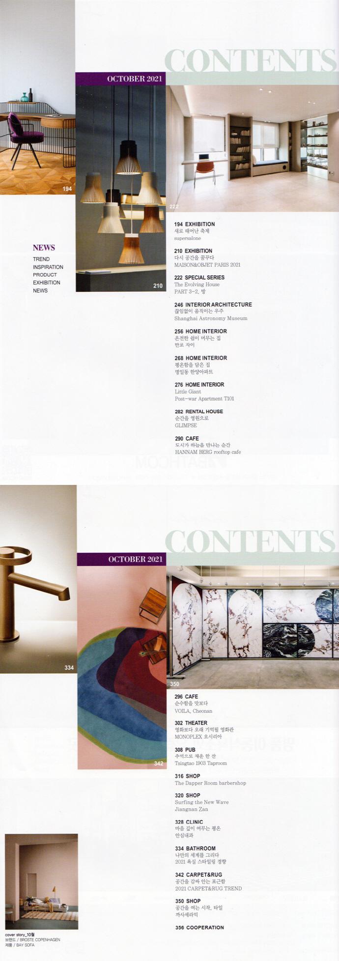 인테르니 앤 데코 (2019년10월호) 도서 상세이미지