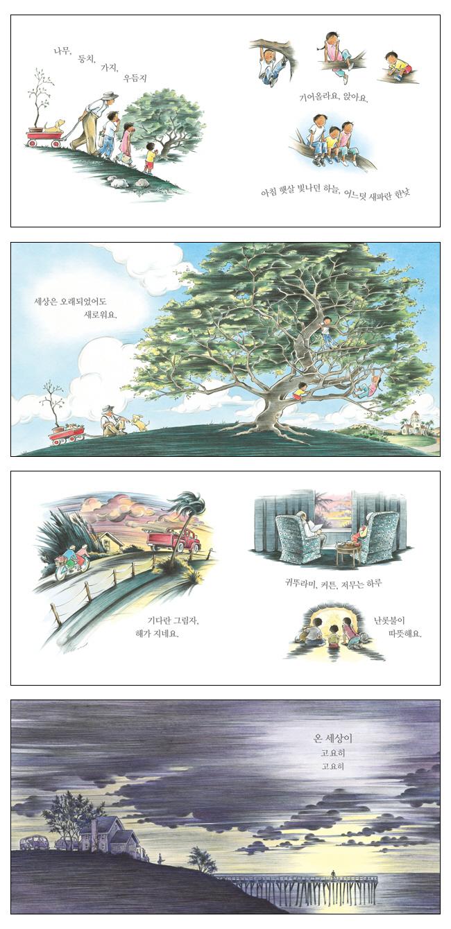 온 세상을 노래해(웅진 세계 그림책 133)(양장본 HardCover) 도서 상세이미지