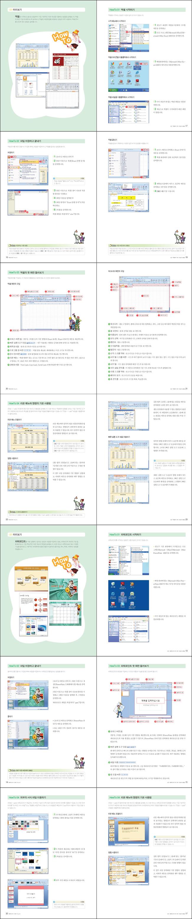 엑셀 파워포인트 2007 기본 활용(무료 동영상과 함께하는)(CD1장포함) 도서 상세이미지