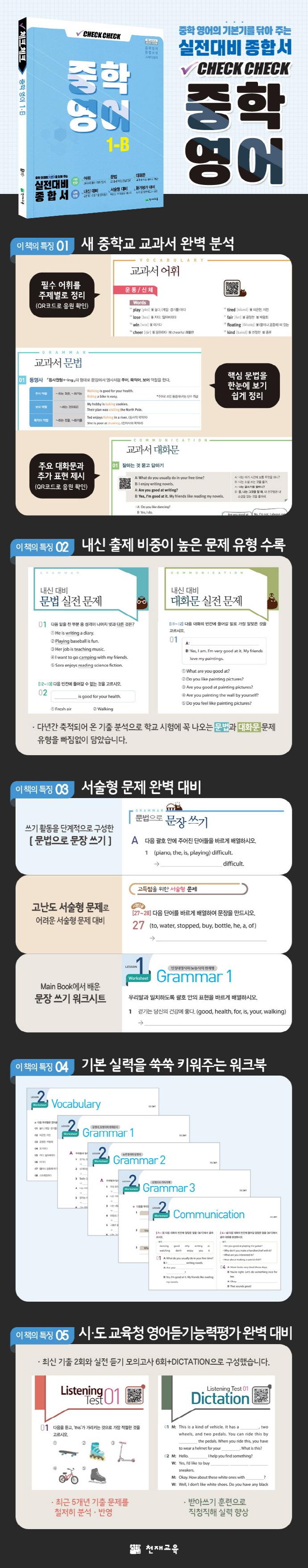 중학 영어 중1-B 실전대비 종합서(2020)(체크체크) 도서 상세이미지