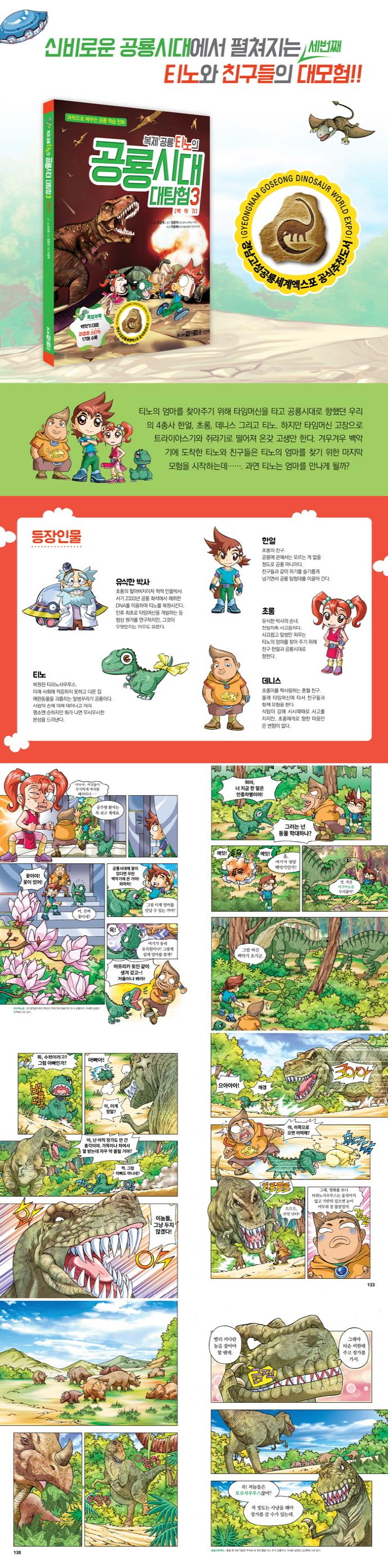 복제 공룡 티노의 공룡시대 대탐험. 3: 백악기 도서 상세이미지