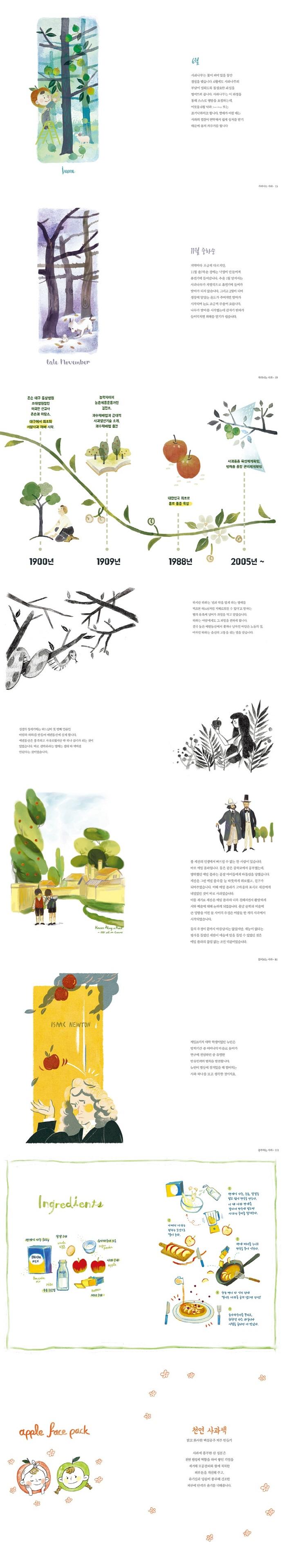 사과소소(너나농 과일학교 1)(양장본 HardCover) 도서 상세이미지