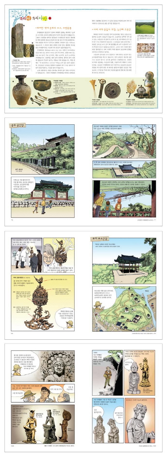 나의 문화유산답사기. 7: 충청도(만화) 도서 상세이미지