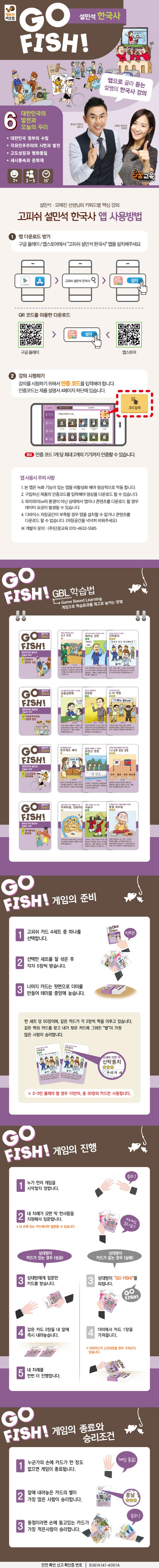 Go Fish 고피쉬 설민석 한국사. 6 도서 상세이미지