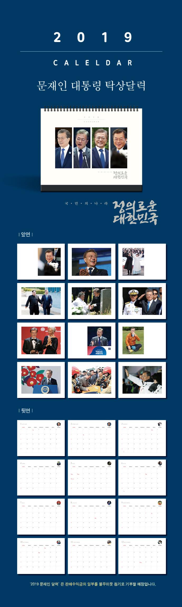 문재인 대통령 탁상달력(2019)(스프링) 도서 상세이미지