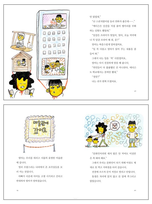 보물 상자(사계절 웃는 코끼리 1) 도서 상세이미지
