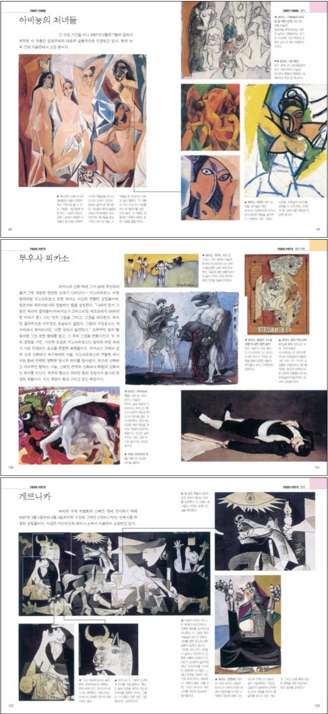 피카소: 현대 미술의 혁명(ART BOOK 13) 도서 상세이미지
