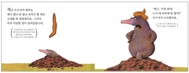 누가 내 머리에 똥 쌌어(독일 그림책 시리즈) 도서 상세이미지