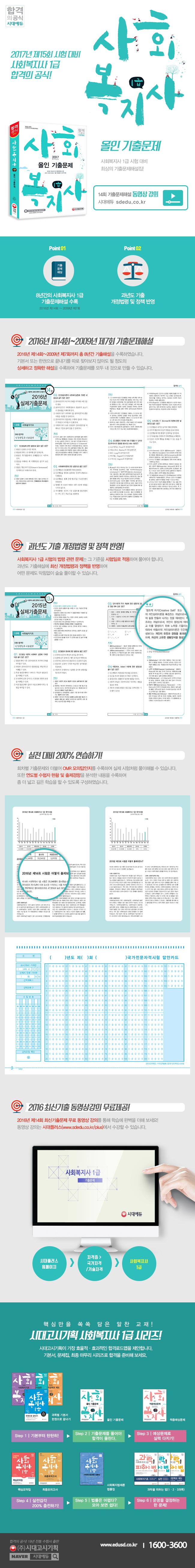 사회복지사 1급 올인 기출문제(2017)(개정판) 도서 상세이미지
