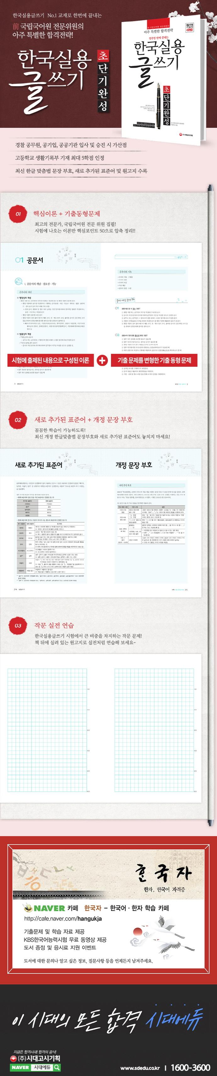한국실용글쓰기 초단기완성(2018)(초단기완성 교재) 도서 상세이미지
