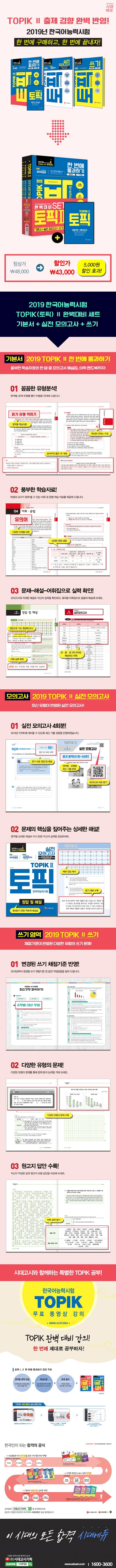 한국어능력시험 TOPIK(토픽)2 기본서+실전 모의고사+쓰기 세트(2019)(전3권) 도서 상세이미지