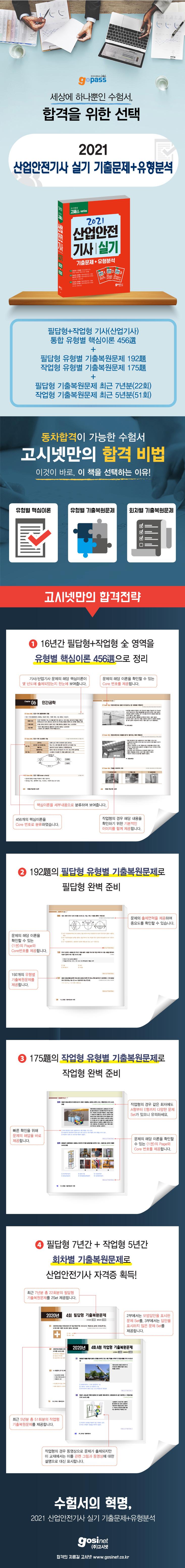 산업안전기사 실기 기출문제+유형분석(2021)(개정판)(고패스 시리즈) 도서 상세이미지