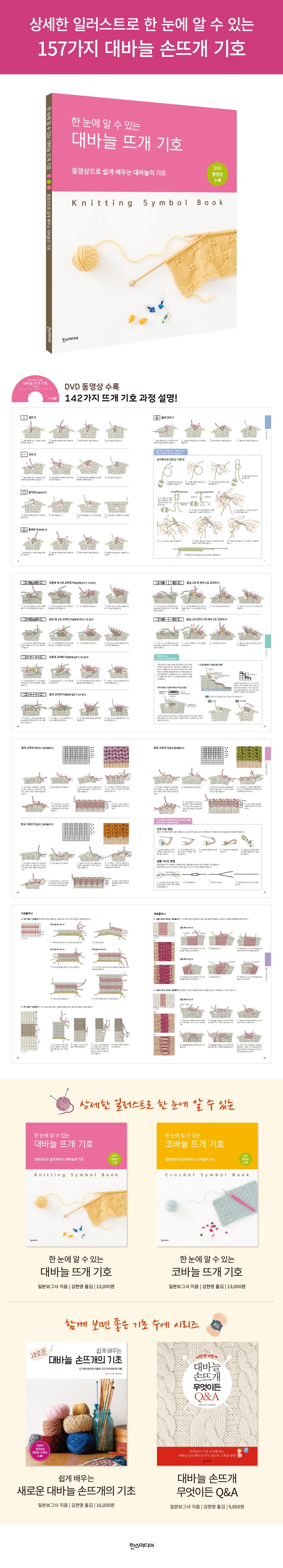 대바늘 뜨개 기호(한 눈에 알 수 있는)(CD1장포함) 도서 상세이미지