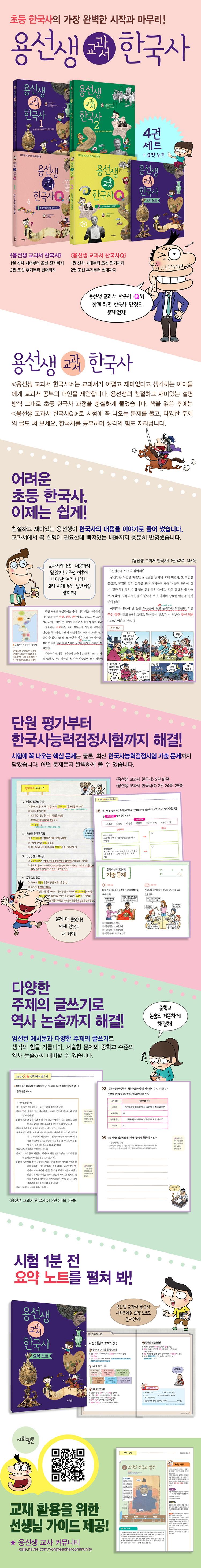 용선생 교과서 한국사 세트(전4권) 도서 상세이미지