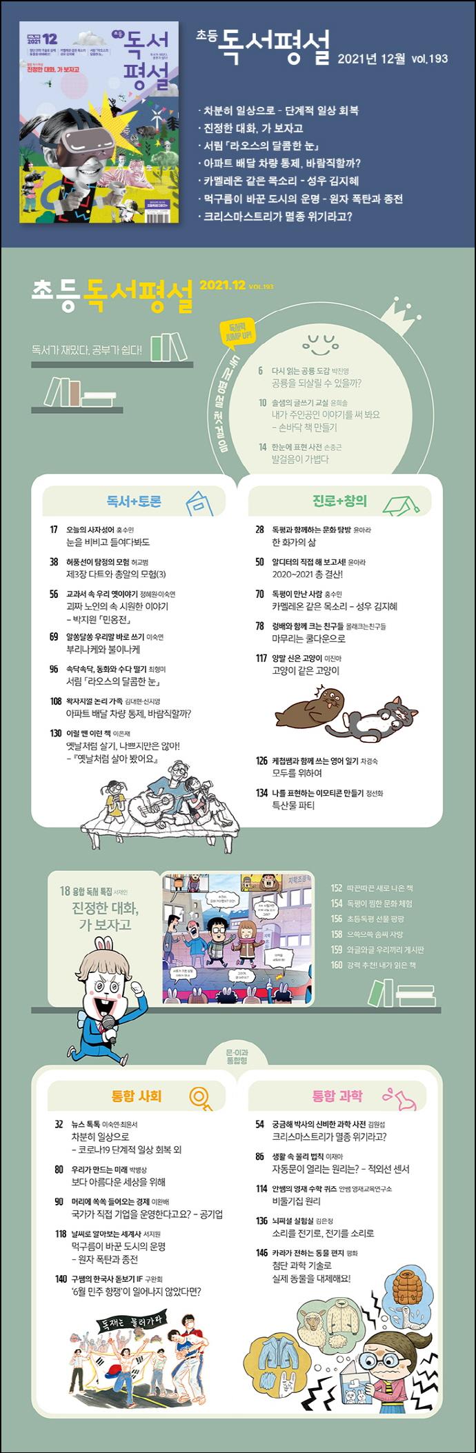 초등독서평설 (2019년 12월호) 도서 상세이미지
