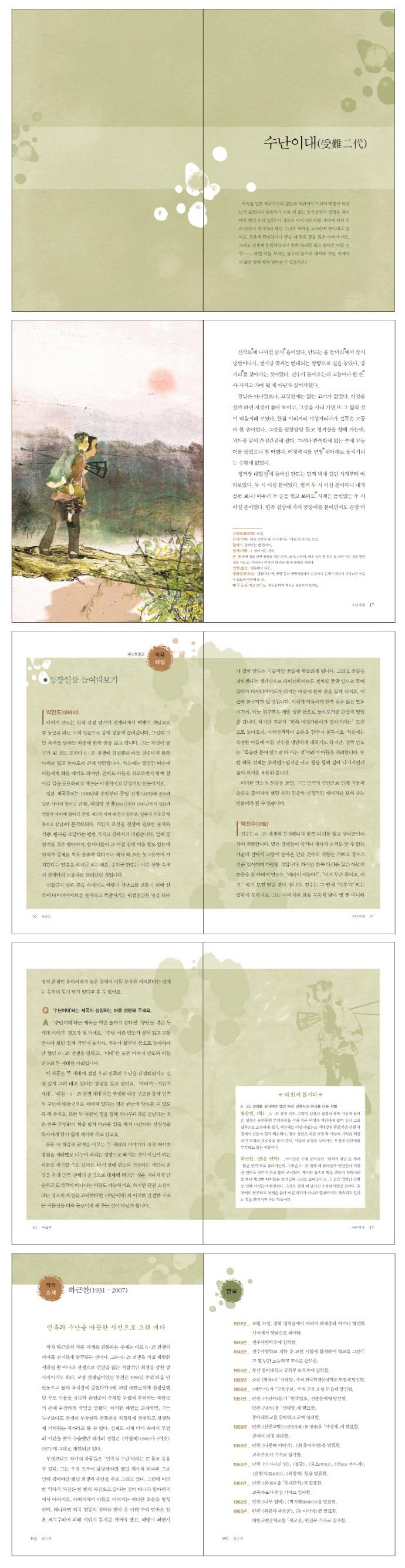 수난이대(사피엔스 한국문학 중 단편소설 19) 도서 상세이미지