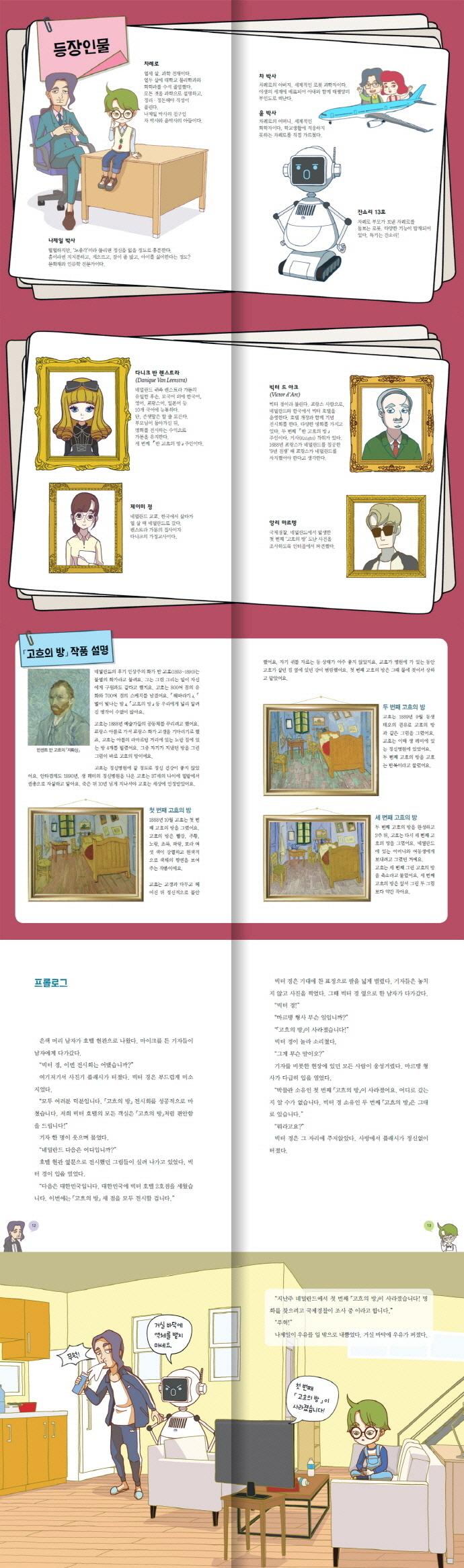 꼬마탐정 차례로: 다니크와 고흐의 방(과학추리 시리즈 2) 도서 상세이미지