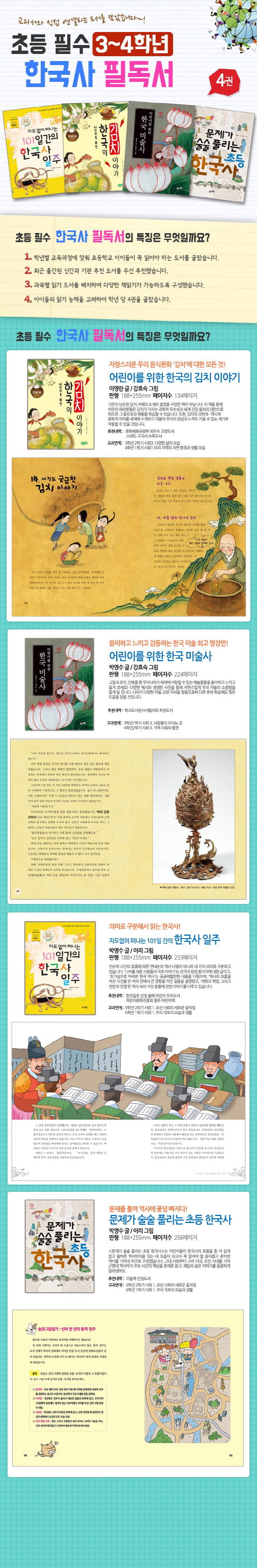 초등 필수 한국사 필독서 세트(3-4학년)(전4권) 도서 상세이미지