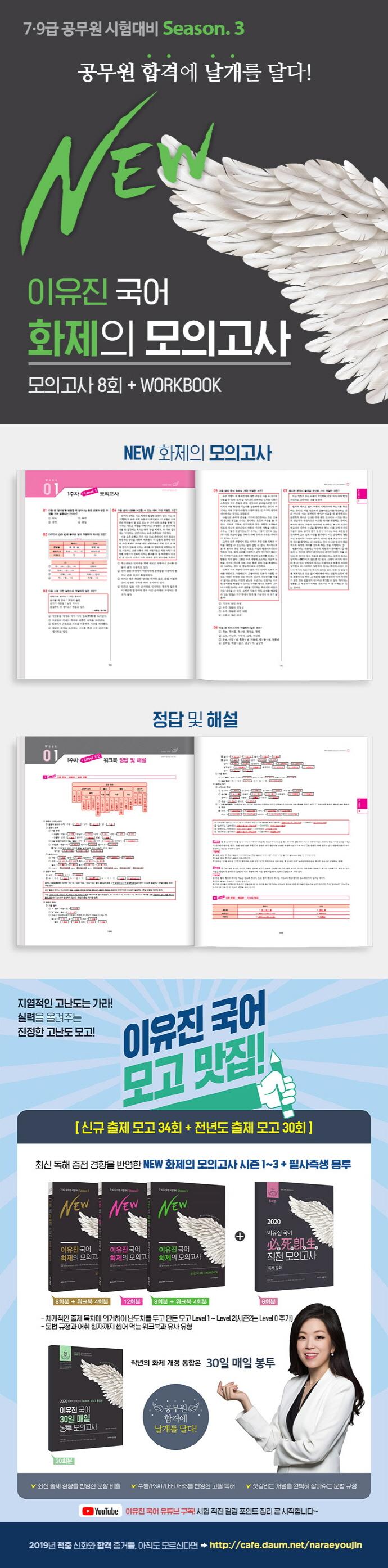 이유진 국어 화제의 모의고사 시즌3(2020)(New) 도서 상세이미지
