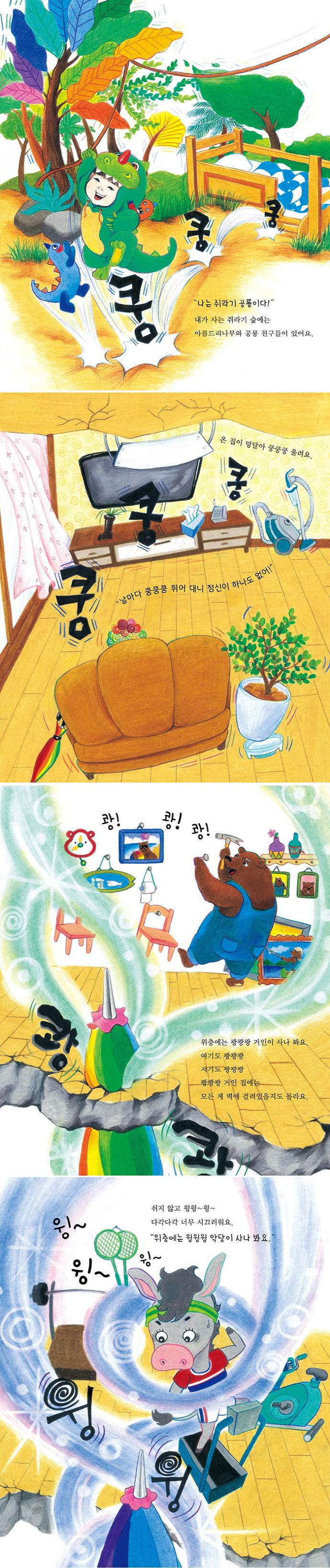 공룡이 쿵쿵쿵(우리 그림책 28)(양장본 HardCover) 도서 상세이미지