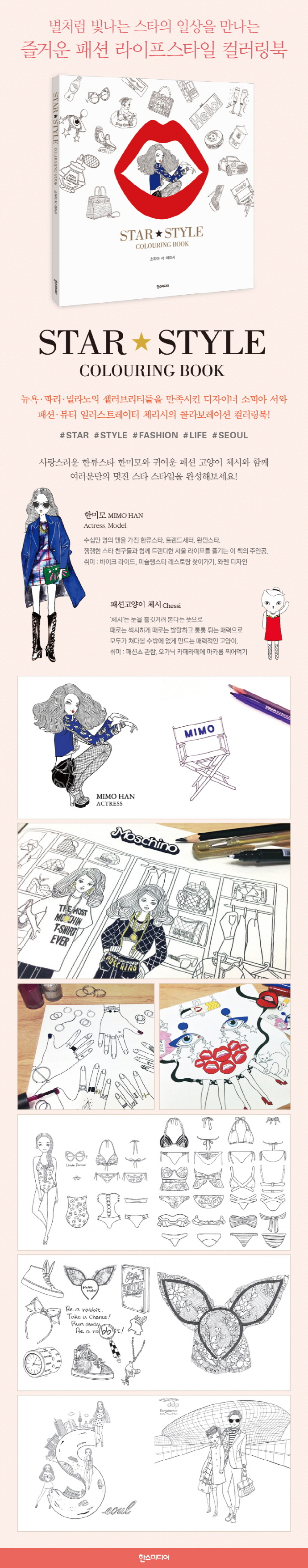 Star Style Colouring Book(스타 스타일 컬러링북) 도서 상세이미지