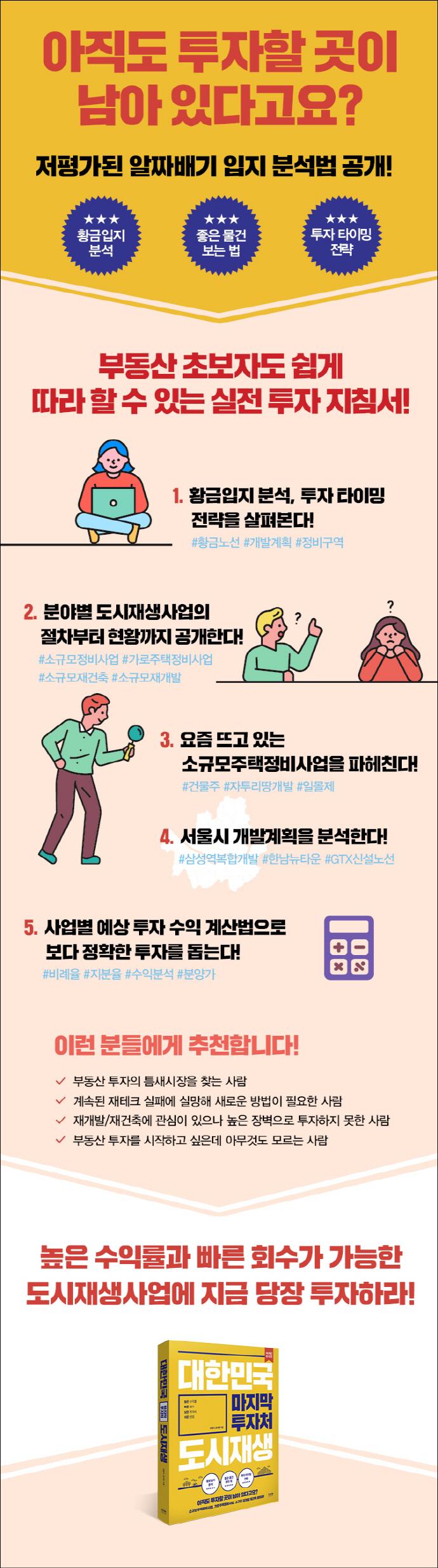 대한민국 마지막 투자처 도시재생 도서 상세이미지