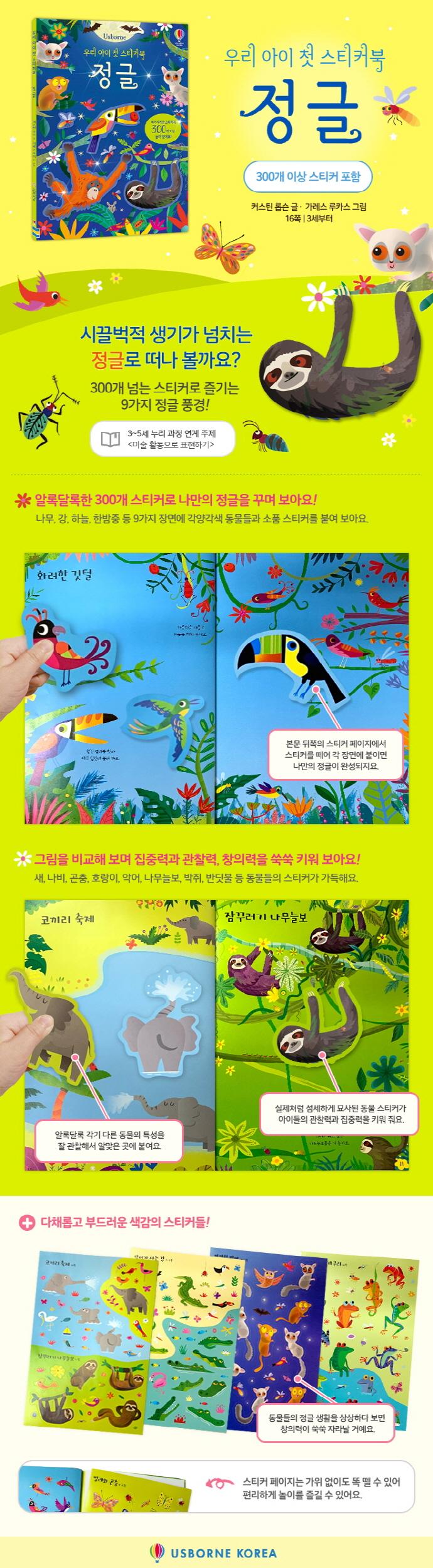 우리 아이 첫 스티커북: 정글(Usborne) 도서 상세이미지