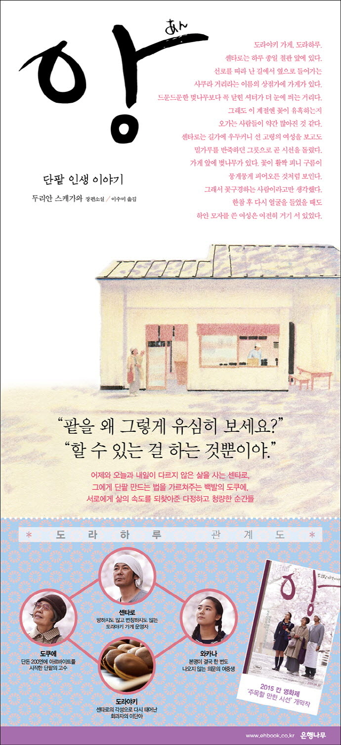 앙: 단팥 인생 이야기(양장본 HardCover) 도서 상세이미지